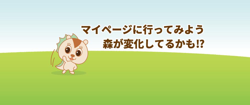 banner_goto_forest