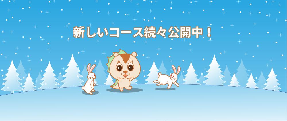 winter_bannar_pc